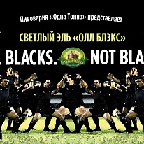 «PALE ALE ALL BLACKS»